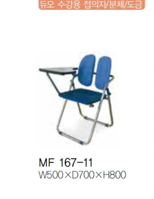 MF 167-11