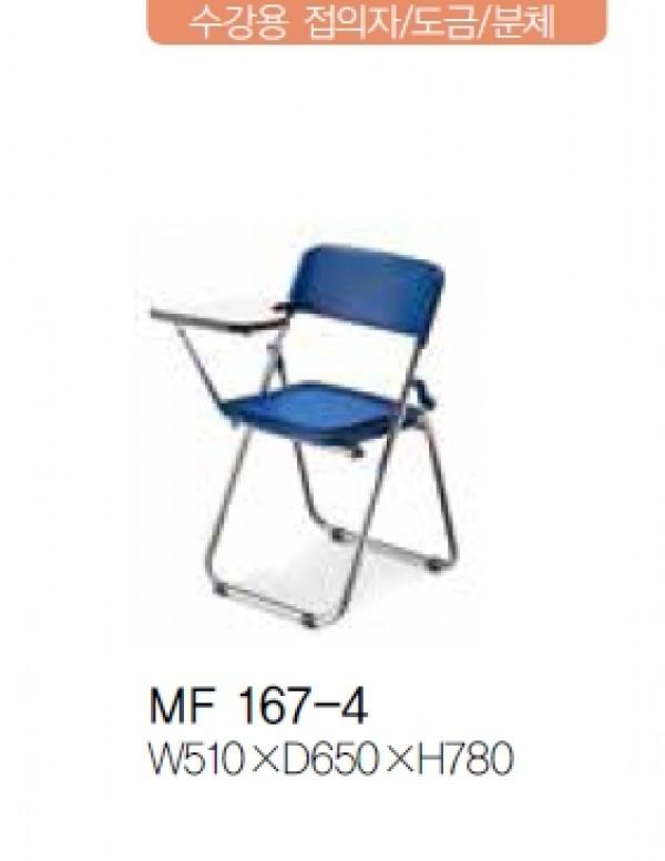 MF 167-4