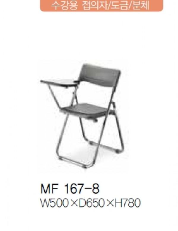 MF 167-8