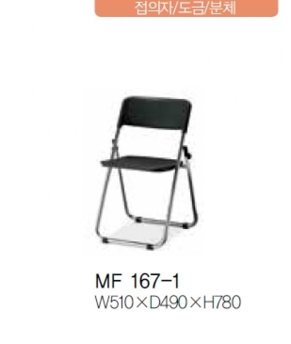 MF 167-1