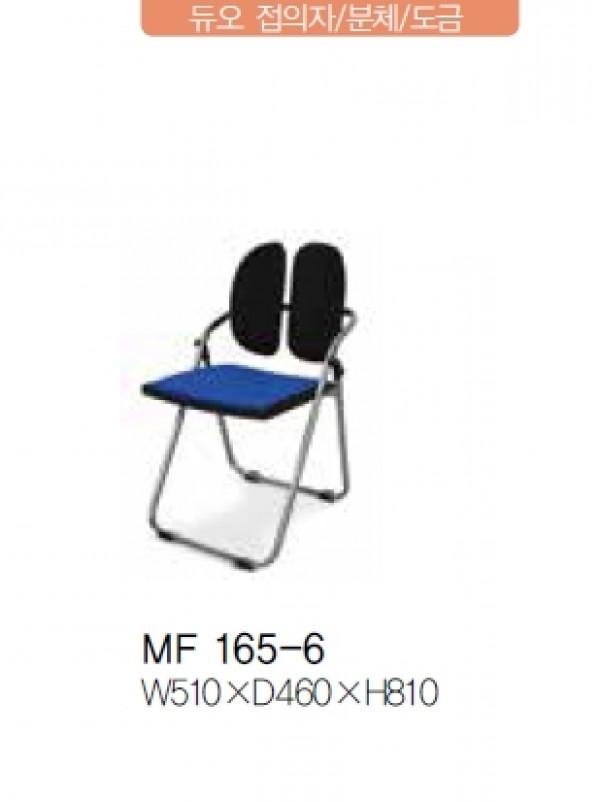 MF 165-6