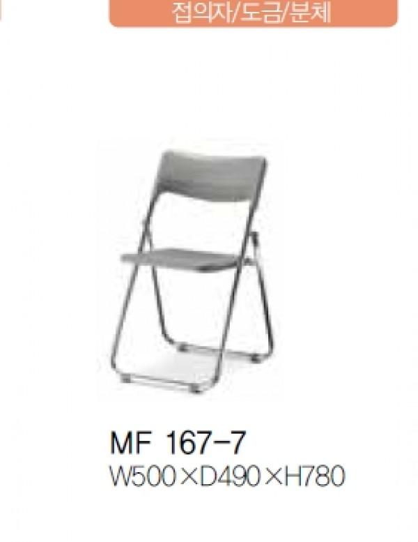MF 167-7