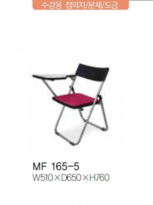 MF 165-5