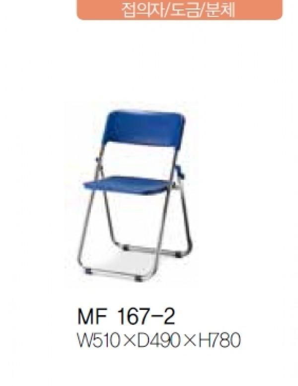 MF 167-2