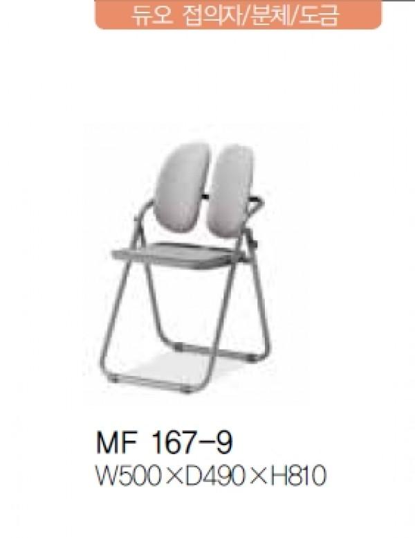 MF 167-9