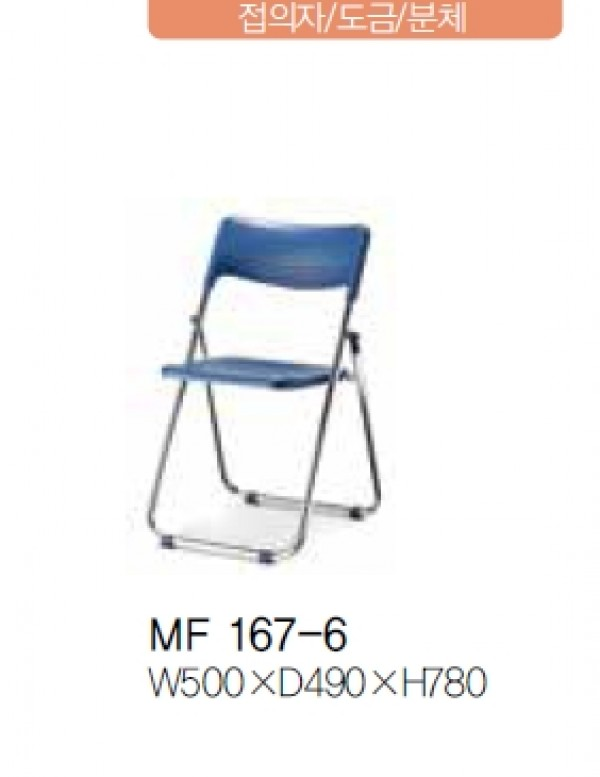 MF 167-6