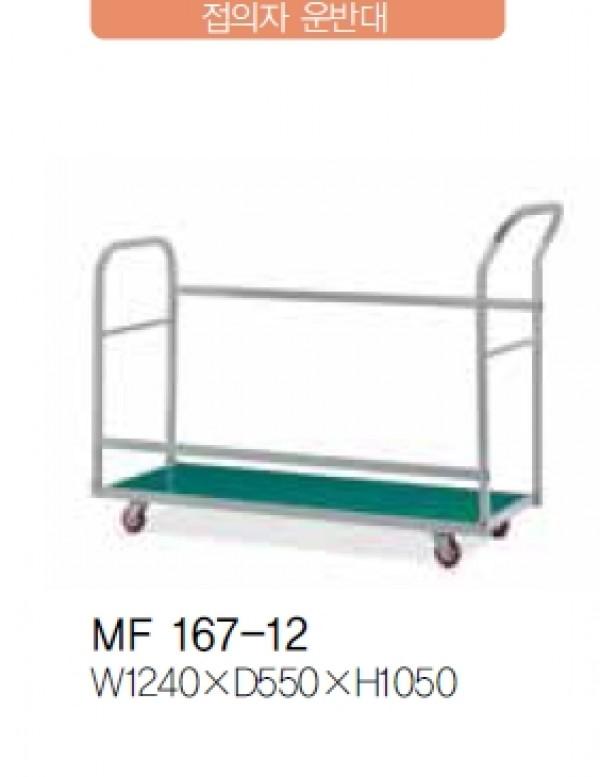 MF 167-12