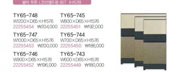 블럭 투톤 L전선벨트형 65T (H1576)